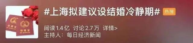 结婚也要冷静期?这位上海政协委员的建议上热搜但其实她说的是……