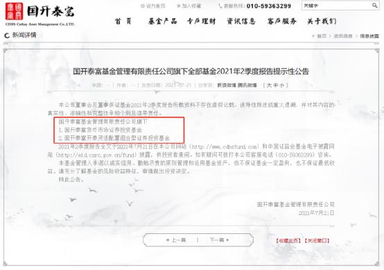 """天游平台注册地址基金清盘殆尽,管理规模归零!这家""""空壳""""公募遭大股东3.7亿清仓甩卖"""