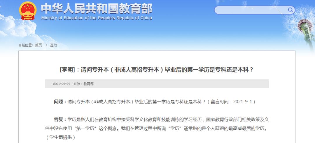 """天游平台注册地址停止歧视!教育部:国家政策没有""""第一学历""""这个概念,""""学历""""通常指最高或最后学历!"""