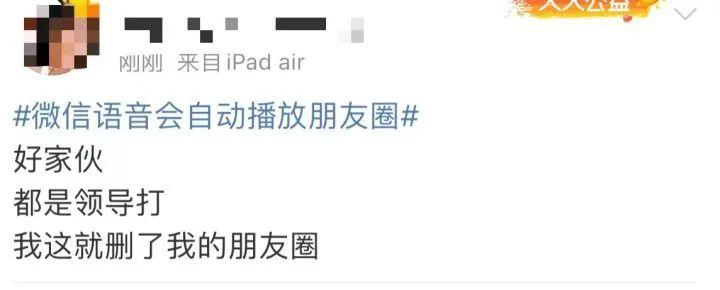 天游平台注册地址叒更新了!拨打微信语音会自动滚动播放朋友圈,网友:游街示众的社死