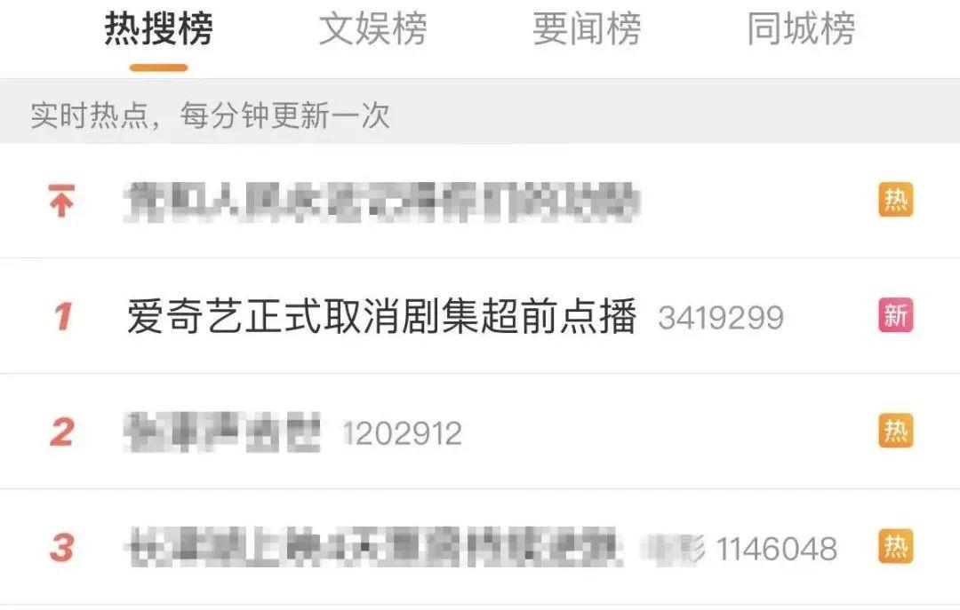 天游平台注册地址热搜第一!超前点播终于取消,网友们又能追剧自由了?