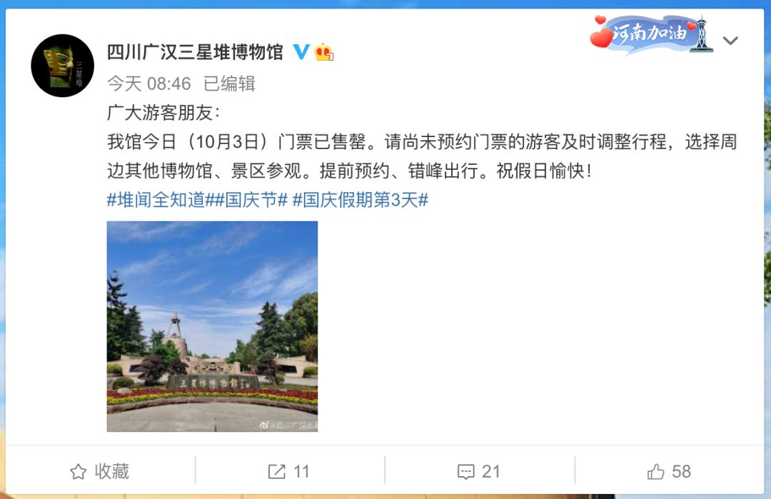 天游平台注册地址游客太热情,多地景区紧急提醒:先别来了!