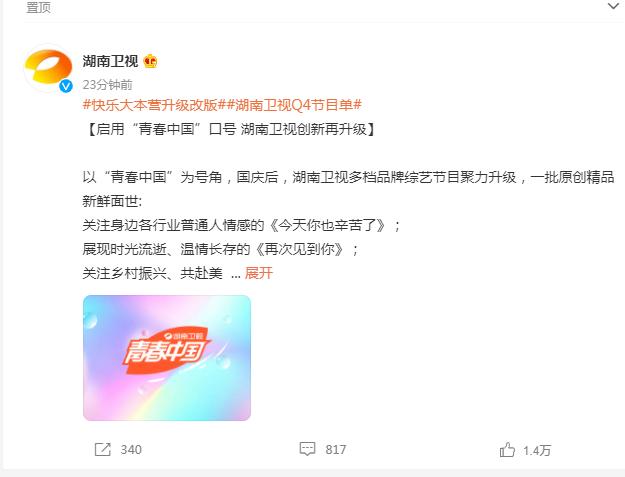 天游平台注册地址《快乐大本营》要停播?刚刚,湖南卫视回应:升级改版、更新换代