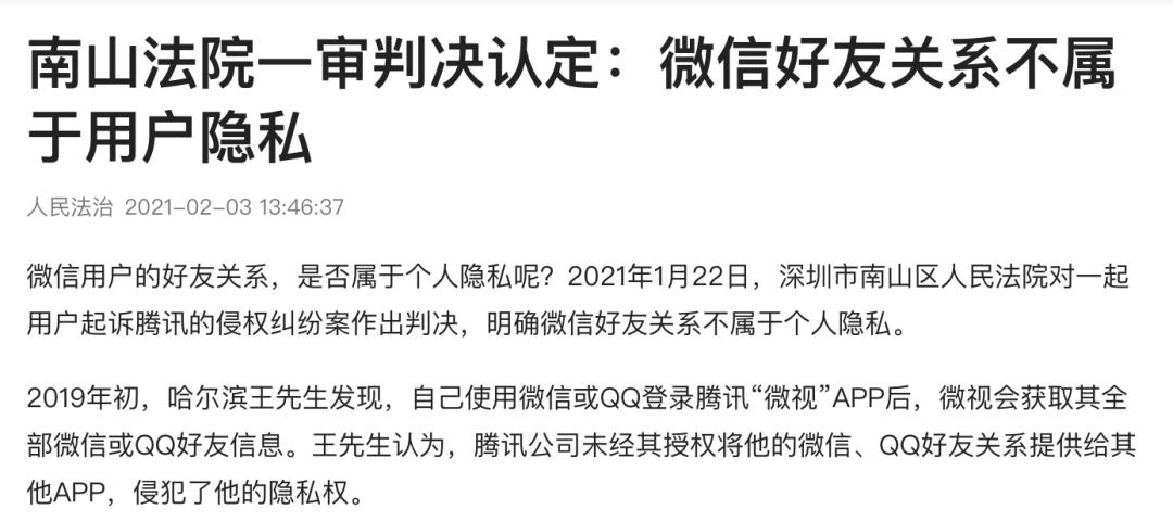 微信好友关系属于个人隐私吗?深圳南山法院这样判......
