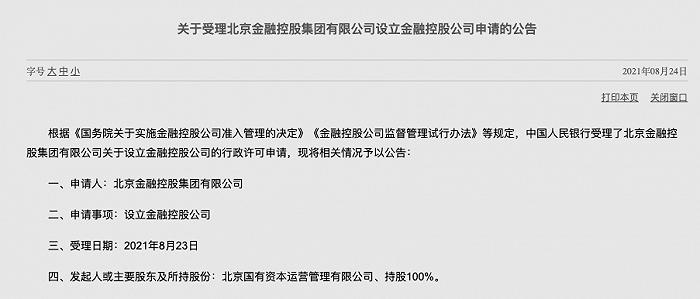 《早财经 国家网信办:企业上市必须确保国家的网络安全;绿地回应裁员40%的传闻;塔利班:所有美军必须在8月31日前撤离》